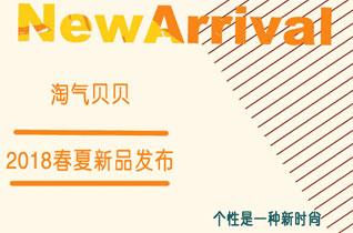 淘气贝贝龙8国际娱乐官网品牌2018春夏新品发布会邀请函