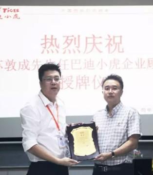 重大喜讯 苏敦成先生将任职巴迪小虎集团企业顾问一职