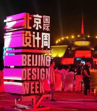 首家北京世园会特许零售店亮相2017北京国际设计周