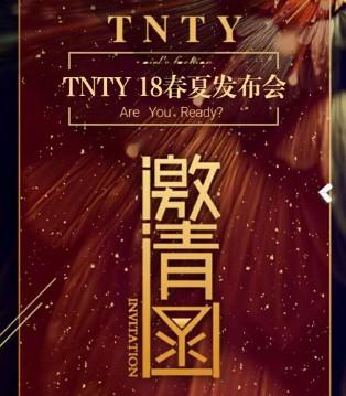 TNTY同年同月童装品牌2018春夏新品发布会邀请函