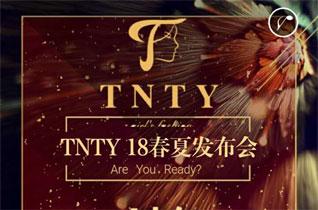 TNTY同年同月龙8国际娱乐官网品牌2018春夏新品发布会邀请函