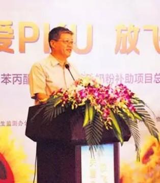PKU项目总结大会举行 圣元5年救助1285例患儿