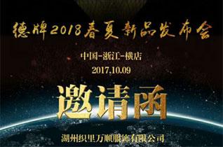 琦瑞德泽龙8国际娱乐官网品牌2018春夏新品发布会邀请函