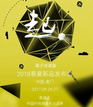 橘子缘品牌龙8国际娱乐官网2018春夏订货会即将震撼来袭