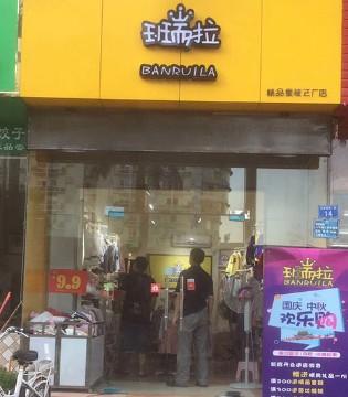 班瑞啦品牌童装广东深圳南山新店于今天正式开业啦