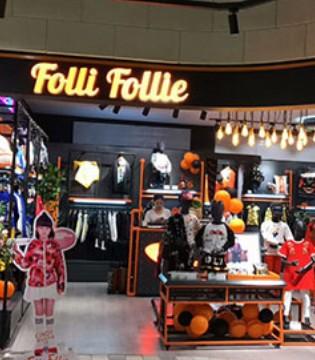 热烈祝贺国际轻奢潮牌Folli Follie童装两家新店今日盛大开业
