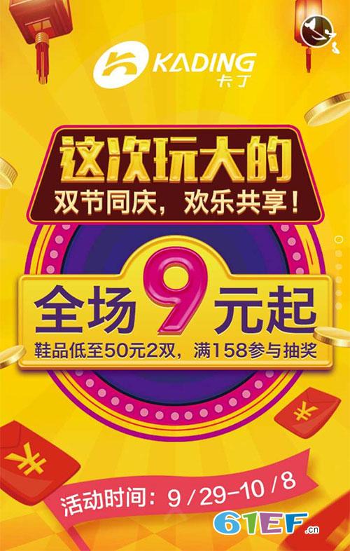 卡丁品牌童鞋与你一起国庆和中秋双节同庆 欢乐共享