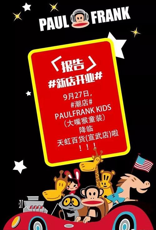 Paul Frank Kids大嘴猴童装北京市天虹商场宣武店隆重开业