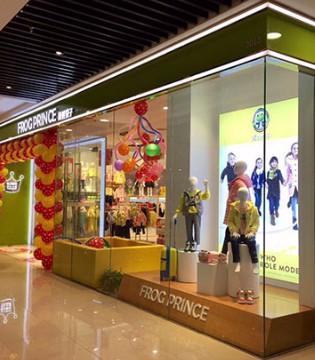 热烈祝贺青蛙皇子品牌童装衡阳万达广场店盛装亮相