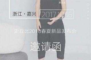 SHIQIUBI史丘比2018春夏新品发布会邀请函