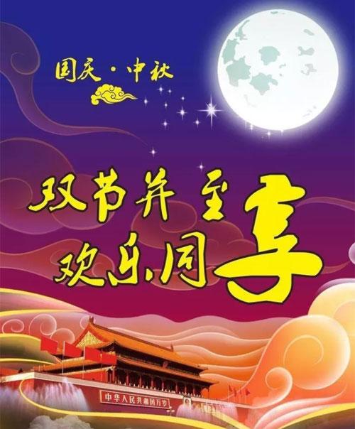国庆中秋 双节同庆 BEIXI贝希祝您节日快乐