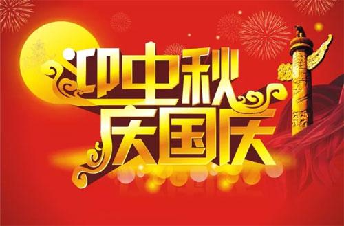 爱华与您喜迎中秋 欢度国庆 祝大家双节快乐