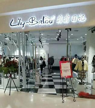 Lily-BaLou莉莉日记品牌童装哈尔滨王府井旗舰店盛大开业