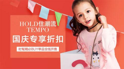 国庆专享折扣 水孩儿童装时髦精必败单品全线开售