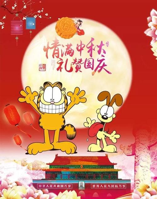 Garfield加菲猫童装祝大家国庆中秋双节快乐