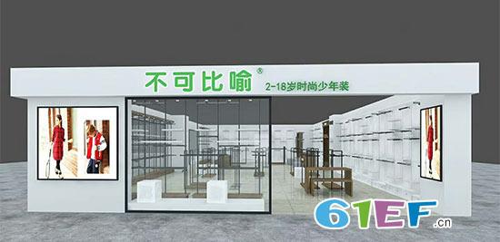 热烈祝贺BCOBI不可比喻品牌南京市旗舰店即将盛装亮相