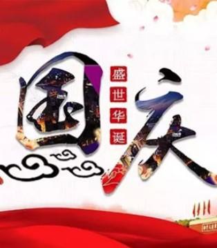 钰鑫企业在这提前恭祝大家国庆中秋节快乐