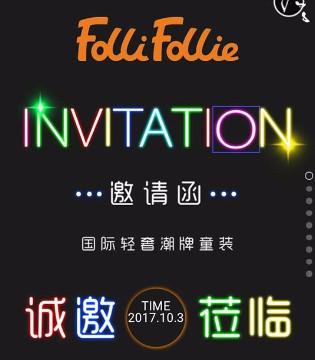 亚洲儿童时尚周Folli Follie重庆专场邀请函 诚邀您莅临