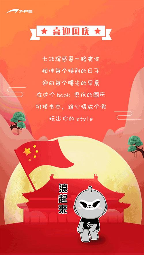 国庆中秋十一小长假 七波辉祝您双节快乐