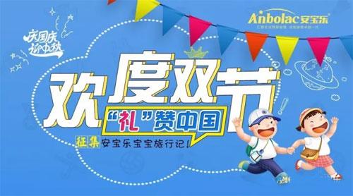 """欢度双节""""礼""""赞中国――征集安宝乐宝宝旅行记"""