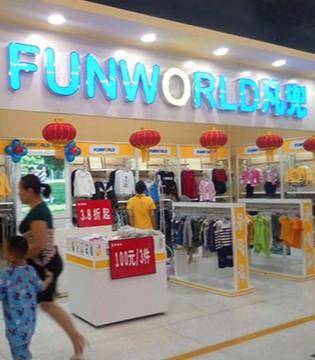 Fun World凡兜品牌童装广东惠东专卖店盛大开业啦