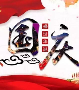 风雨数十载 辉煌看今朝 优利士提前恭祝伟大的祖国节日快乐