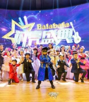 巴拉巴拉闪亮盛典 完美释放无限星光 闪亮天团荣耀诞生