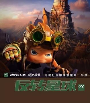 励志+暧心  国产动画大片《昆塔:反转星球》燃爆国庆档