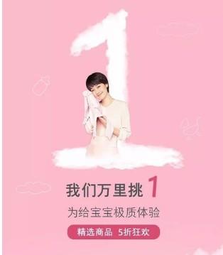 YeeHoO英氏×天猫超级品牌日发布会 田亮叶一茜陪您见证
