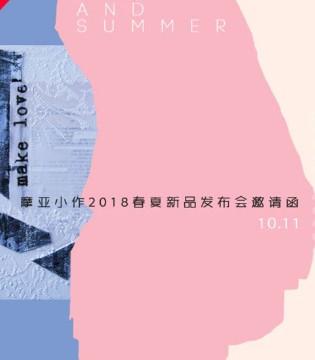 摩亚小作2018春夏新品发布会将在西安站举行