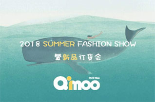 Qimoo品牌童装2018年春夏新品订货会邀请函