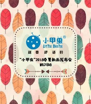 小甲虫品牌2018年春夏订货会四川站即将开启