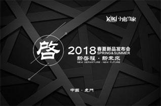 KIKI小鬼当家品牌童装2018春夏新品发布会即将开启