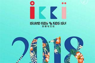 IKKI安娜与艾伦品牌2018盛夏新品品鉴会邀请函