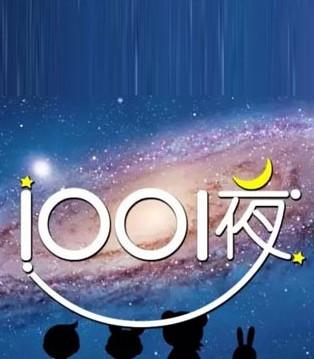 """""""1001夜""""童话童装倾情推出手抱装 舒适健康引领潮流"""