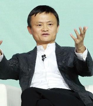 马云:达摩院服务20亿 为企业创造机会