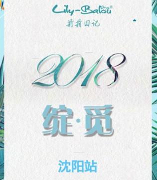 Lily-BaLou莉莉日记2018春季新品发布会沈阳站隆重召开