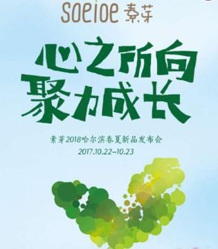 素芽2018哈尔滨春夏新品发布会即将来袭