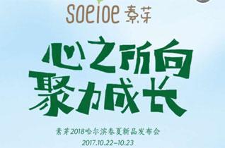 """""""素芽""""2018哈尔滨春夏新品发布会即将来袭"""