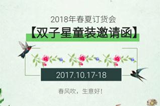 双子星龙8国际娱乐官网品牌2018春夏订货会即将震撼来袭