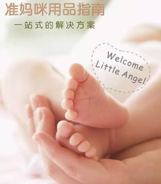 LABIBABY拉比 准妈妈用品指南 welcome little angel