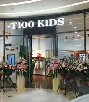 T100 KIDS品牌童装进驻大连市凯丹广场 开业活动不容错过