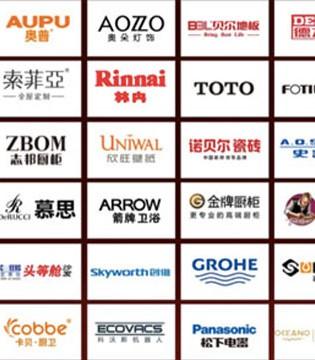 家居行业40大一线品牌 双11目标50亿