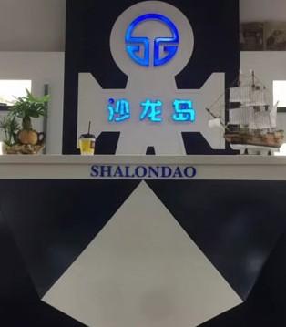 庆祝沙龙岛・彼彼酷2018夏季审版会圆满成功