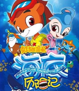 除了虹猫蓝兔系列武侠片 你还记得历险记吗