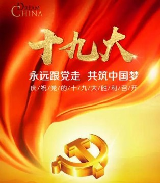 澳优党委:努力发展营养事业 为健康中国梦贡献澳优力量