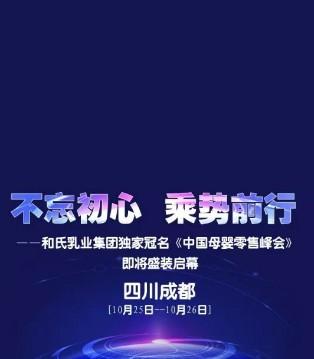 和氏乳业集团独家冠名《中国母婴零售峰会》 即将盛装启幕