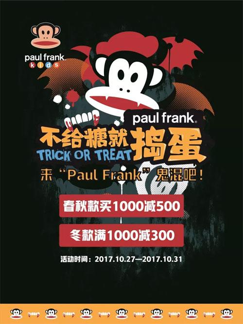 """不给糖就捣蛋 万圣节准备好来""""Paul Frank""""鬼混了吗"""
