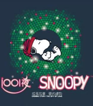 1001夜携手SNOOPY推出联名款童装 打造童真梦幻王国