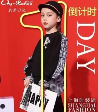 "Lily-BaLou莉莉日记与你相""遇""2018 SS上海时装周"